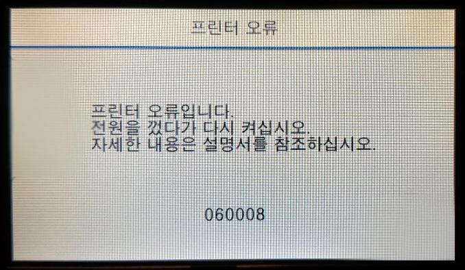 error_screen